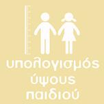 Υπολογισμός Ύψους παιδιού