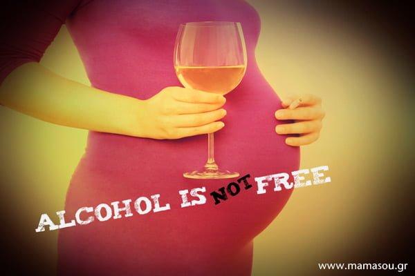 Αλκοόλ και εγκυμοσύνη