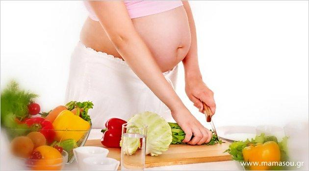 Διατροφή κατά την διάρκεια της εγκυμοσύνης