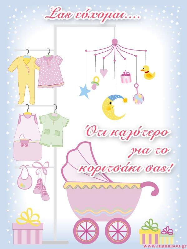 Ευχές γέννησης για κορίτσι