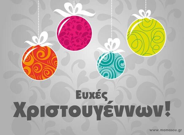 χριστουγενιάτικες ευχες