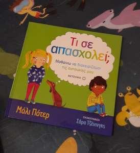Παιδικό βιβλίο Τι σε απασχολεί;