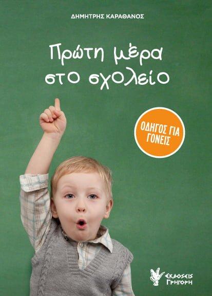 ¨Πρώτη μέρα στο σχολείο¨