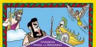Ελληνική Μυθολογία 100 Δραστηριότητες
