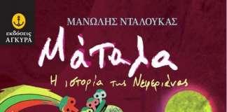 Μάταλα, η ιστορία της Νεφεριάνας