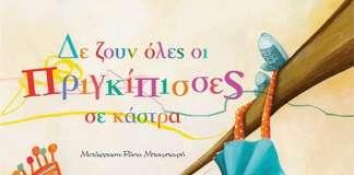 Δεν ζουν όλες οι πριγκίπισσες σε κάστρα, εκδόσεις Μίνωας