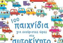 100 Παιχνίδια για ευχάριστες ώρες στο αυτοκίνητο, εκδόσεις Μεταίχμιο