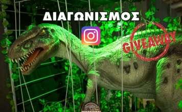 Διαγωνισμός Οι γιγάντιοι «Δεινόσαυροι»