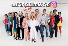 Διαγωνισμός Instagram: Κερδίστε 5 διπλές προσκλήσεις για την Παιδική Θεατρική Παράσταση ΤΟ ΠΙΟ ΤΡΕΛΟ ΤΡΙΗΜΕΡΟ