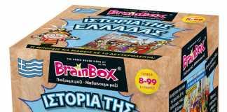 Βrainbox Ιστορία της Ελλάδας
