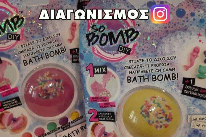 """Διαγωνισμός Instagram: Κερδίστε το παιχνίδι """"so bomb"""" bath bombs από την AS Toys"""