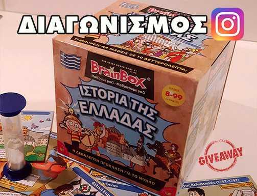 Διαγωνισμός Instagram παιχνίδι Brainbox Ιστορία της Ελλάδας