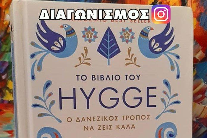 Διαγωνισμός Instagram: Κερδίστε το βιβλίο Του Hygge Ο Δανέζικος Τρόπος Να Ζεις Καλά από τις εκδόσεις Μίνωας