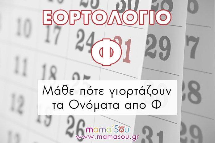 Ονομαστικές γιορτές και ημερομηνία για το κάθε όνομα που αρχίζει απο Φ.