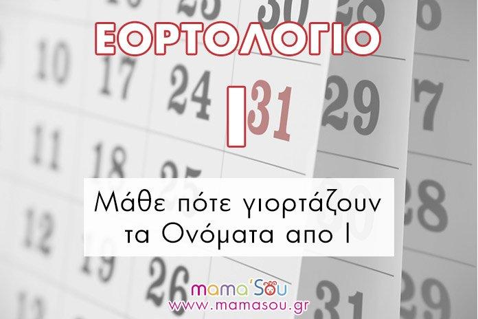 Ονομαστικές γιορτές και ημερομηνία για το κάθε όνομα που αρχίζει απο Ι.