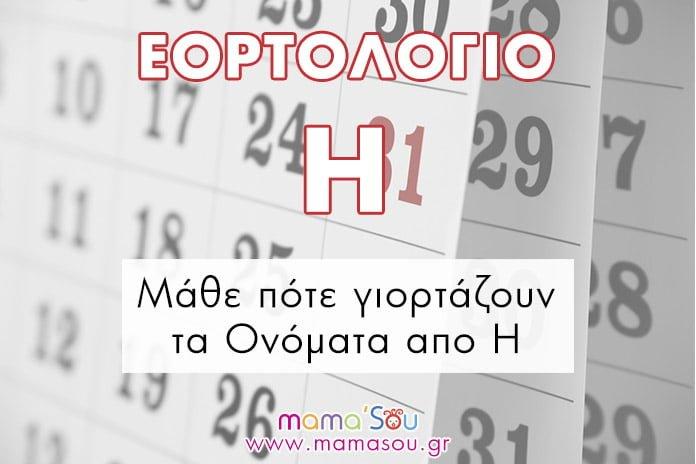 Ονομαστικές γιορτές και ημερομηνία για το κάθε όνομα που αρχίζει απο Η.