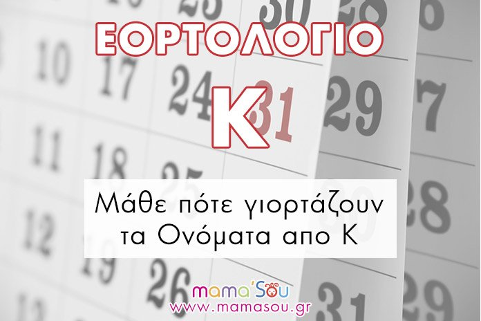 Ονομαστικές γιορτές και ημερομηνία για το κάθε όνομα που αρχίζει απο Κ.