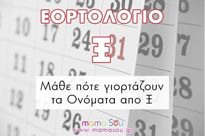 Ονομαστικές γιορτές και ημερομηνία για το κάθε όνομα που αρχίζει απο Ξ.