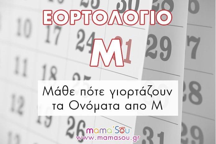 Ονομαστικές γιορτές και ημερομηνία για το κάθε όνομα που αρχίζει απο Μ.