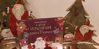 Ο Άγιος Τερατοσίλης και τα Χαμένα Γράμματα από τις εκδόσεις Διόπτρα
