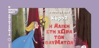 Παιδικό Βιβλίο Ο Πρώτος Μου Κάρολ Η Αλίκη Στην Χώρα Των Θαυμάτων από τις Εκδόσεις Μεταίχμιο
