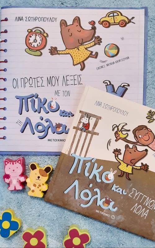 Παιδική Σειρά Βιβλίων Πίκο και Λόλα από τις Εκδόσεις Μεταίχμιο