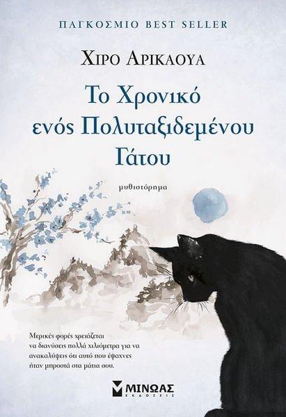 Το Χρονικό Ενός Πολυταξιδεμένου Γάτου Εκδόσεις Μίνωα