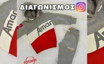 Διαγωνισμός Instagram: Κερδίστε μια παιδική αγορίστικη φόρμα Amaretto