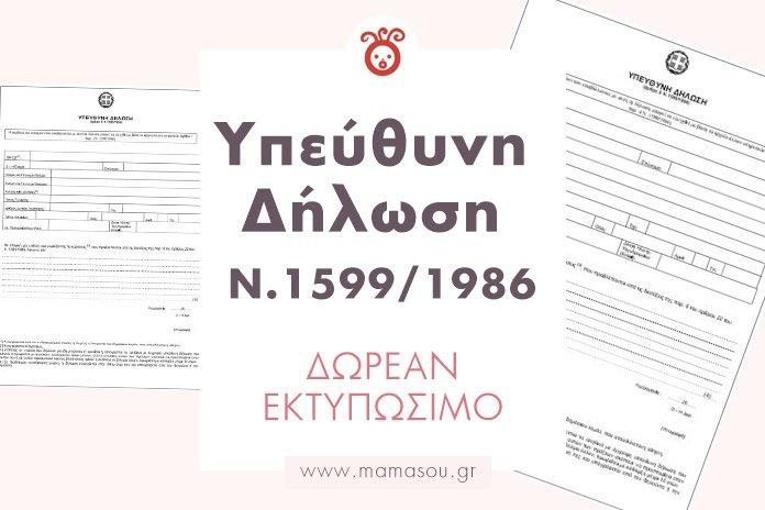 Υπεύθυνη Δήλωση Ν.1599/1986
