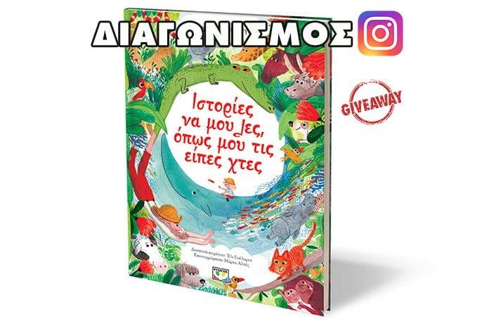 """Διαγωνισμός Instagram: Κερδίστε το παιδικό βιβλίο """"Ιστορίες να μου λες, όπως μου τις είπες χτες"""" από τις Εκδόσεις Ψυχογιός"""