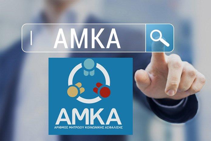 Πώς θα βρω τοn ΑΜΚΑ μου, Βρείτε γρήγορα online το ΑΜΚΑ σας με ένα κλικ, εύρεση με ΑΦΜ, Αναζήτηση ΑΜΚΑ με ΑΦΜ.