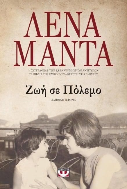 ¨Ζωή σε Πόλεμο¨ Λένα Μαντά, εκδόσεις Ψυχογιός