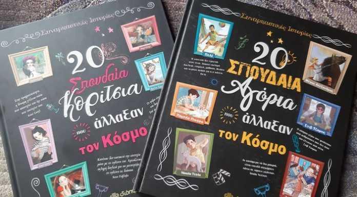 """"""" 20 Σπουδαία Αγόρια που Άλλαξαν τον Κόσμο"""" και """" 20 Σπουδαία Κορίτσια που Άλλαξαν τον Κόσμο"""", Εκδόσεις Διόπτρα"""