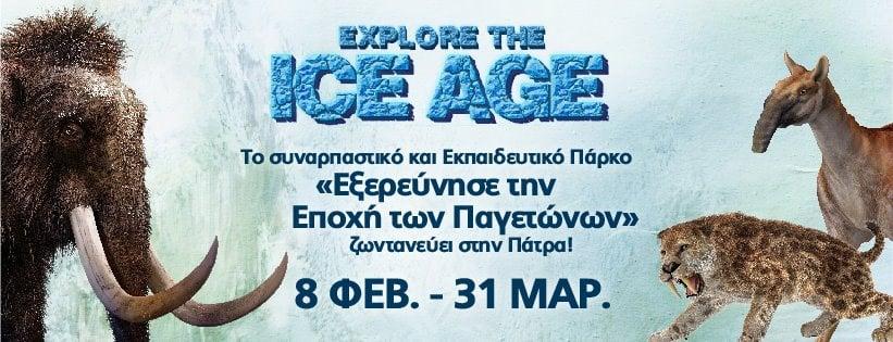 Εκπαιδευτικό Πάρκο «Εξερεύνησε την Εποχή των Παγετώνων»