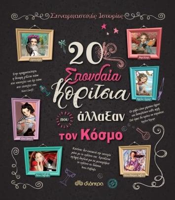 """"""" 20 Σπουδαία Κορίτσια που Άλλαξαν τον Κόσμο"""", Εκδόσεις Διόπτρα"""