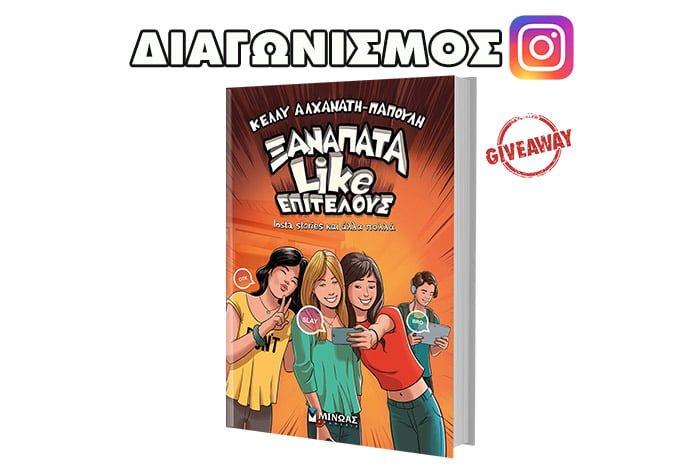 Διαγωνισμός Instagram & Facebook: Κερδίστε το βιβλίο «Ξαναπάτα Like Επιτέλους» της Κέλλυ Αλχανάτη-Παπούλη από τις Εκδόσεις Mίνωας