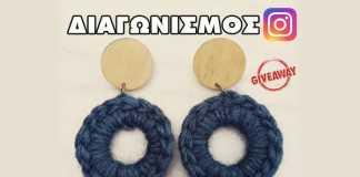 Δ Ι Α Γ Ω Ν Ι Σ Μ Ο Σ Το @mama_sou σε συνεργασία με το @woolylover_by_chrysi σας κάνουμε δώρο σε μια τυχερή τα Υπέροχα Χειροποίητα Σκουλαρίκια... (Χρώμα Μπλε Σκούρο)