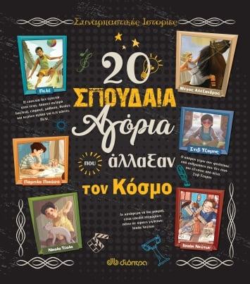 """"""" 20 Σπουδαία Αγόρια που Άλλαξαν τον Κόσμο"""", Εκδόσεις Διόπτρα"""
