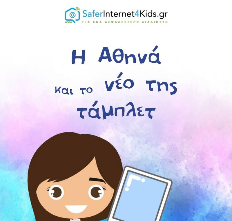 "E-book για παιδιά: ""Η Αθηνά και το νέο της Ταμπλετ"" απο το Ελληνικό Κέντρο Ασφαλούς Διαδικτύου"