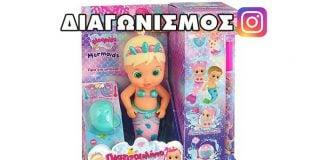 Διαγωνισμός Λαμπάδα Κούκλα Πλατσουλίνια Γοργόνα
