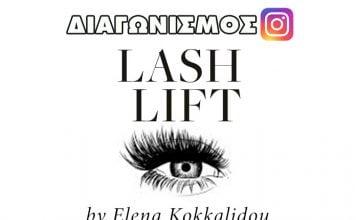 Διαγωνισμός Lash Lift by Έλενα Κοκκαλίδου