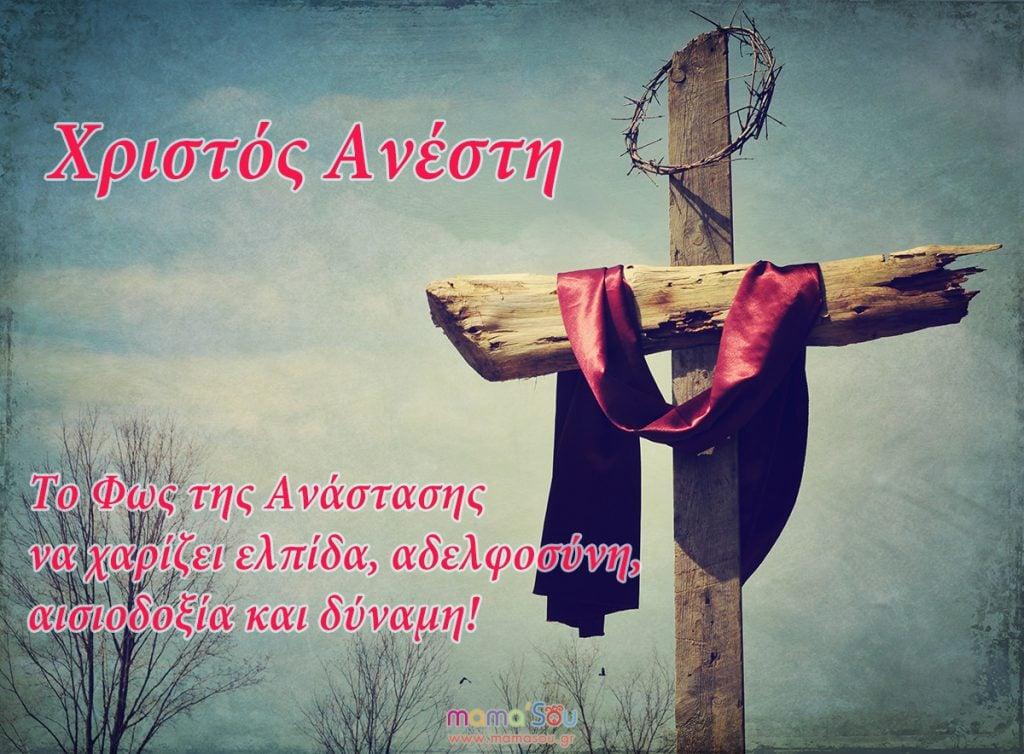 Πρωτότυπες Πασχαλινές Ευχές για να ευχηθείτε Χριστός Ανέστη