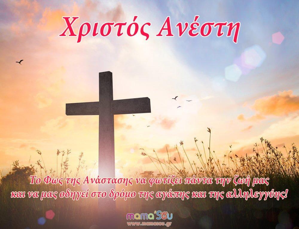πασχαλινές ευχές για να ευχηθείτε Καλή Ανάσταση