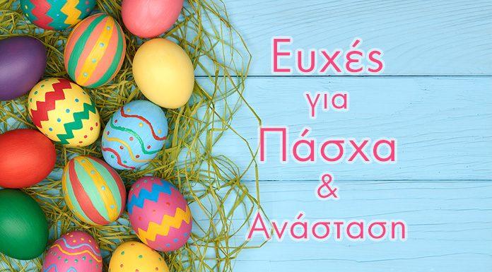 Ευχές για Καλή Ανάσταση και Καλό Πάσχα