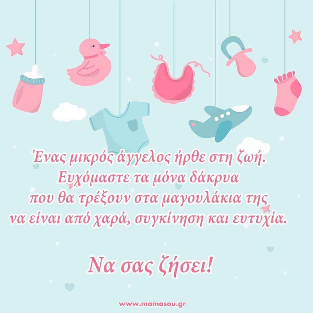 Όμορφες και γλυκές ευχές βάπτισης για κορίτσι