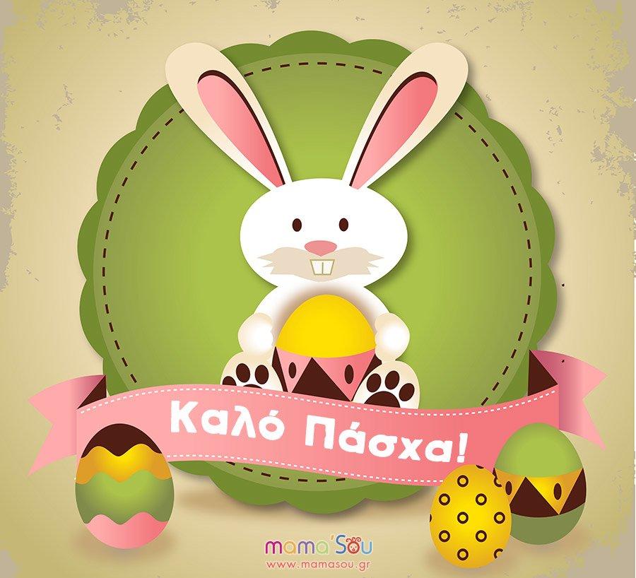 Κάρτα με Ευχές Πάσχα - Ευχές για Καλή Ανάσταση και Καλό Πάσχα