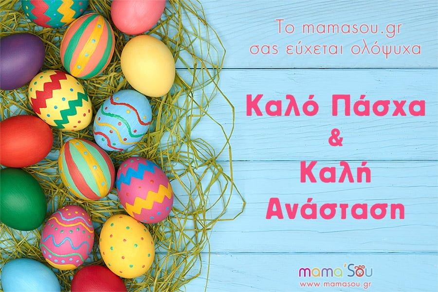 Ευχές Ανάστασης – Ευχές Πάσχα