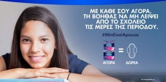 #MinEisaiApousa