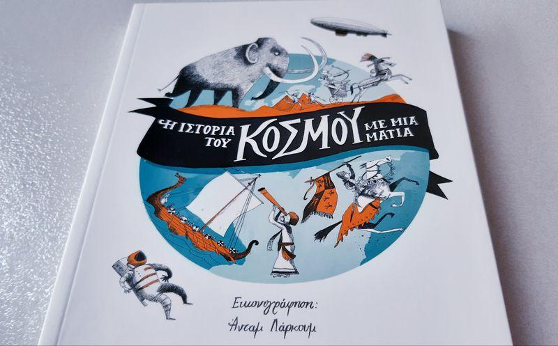 Η ιστορία του κόσμου με μια ματιά, από τις εκδόσεις Πατάκη