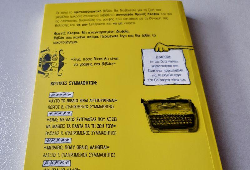 Ο Φράντζ Κλάφτα είναι το πρώτο βιβλίο της σειράς γραμμένο και σχεδιασμένο με χιούμορ και φαντασία!